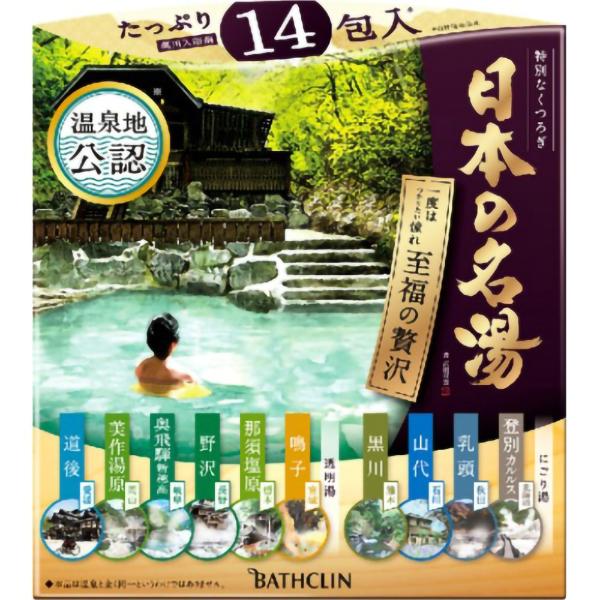 日本の名湯 至福のぜいたく 30g×14包