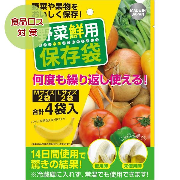 野菜鮮用保存袋 4枚入