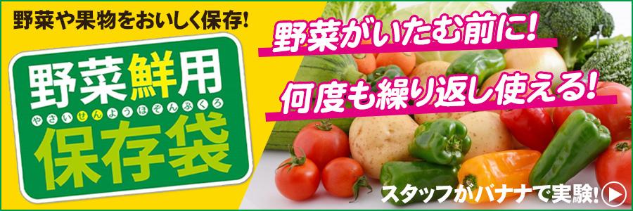 野菜鮮用保存袋