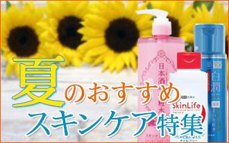 夏の化粧水特集