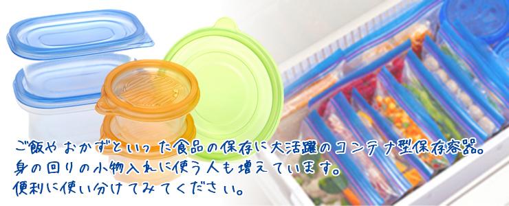 食品保存特集